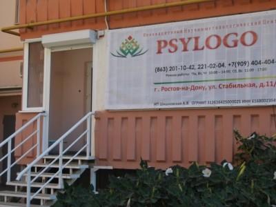 PSYLOGO Центр Инновационной психологии