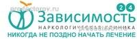 Наркологическая клиника «Зависимость 24»