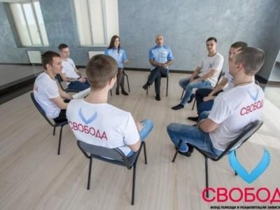Реабилитационный центр для наркозависимых и алкоголиков Свобода Астрахань