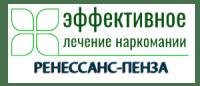 НАРКОЛОГИЧЕСКАЯ КЛИНИКА «РЕНЕССАНС-ПЕНЗА»