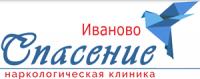 Наркологическая клиника «Спасение» в Иваново
